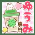 Yuumi-Yasasii-Name-