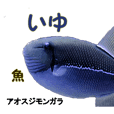 OKINAWA'S FISH SPEAKS OKINAWAN LANGUAGE2