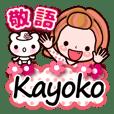 "Pretty Kazuko Chan series ""Kayoko"""
