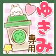 Yukimi-Yasasii-Name-