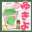 【ゆきよ】専用★優しいスタンプ
