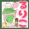 【るりこ】専用★優しいスタンプ
