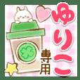 【ゆりこ】専用★優しいスタンプ