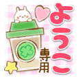 【ようこ】専用★優しいスタンプ