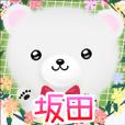 Sakata Kuma Name Sticker