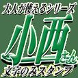The Konishi Sticker 222