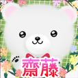 Saitou Kuma Name Sticker