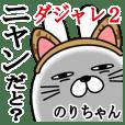 のりちゃんが使う名前スタンプダジャレ編2