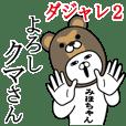 みほちゃんが使う名前スタンプダジャレ編2