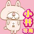 【小林】専用・顔がおっさんネコ