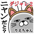 Sticker gift to rie Funnyrabbit pun2