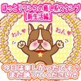 Sticker of a cute dog!!! new life