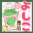 Yosiko-Yasasii-Name-