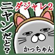 Sticker gift to katchan Funnyrabbit pun2
