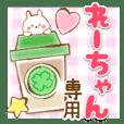 【れーちゃん】専用★優しいスタンプ