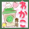 【わかこ】専用★優しいスタンプ
