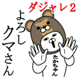 たかちゃんが使う名前スタンプダジャレ編2