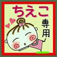 [ちえこ]の便利なスタンプ!