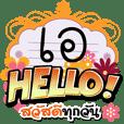 A Hello
