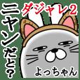 Sticker gift to yotchan Funnyrabbit pun2