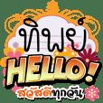 Tip Hello