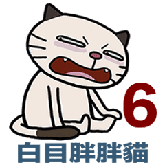 白目胖胖貓-第6話