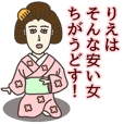 りえさん専用大人の名前スタンプ(関西弁)
