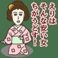 えりさん専用大人の名前スタンプ(関西弁)