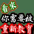 文字貼圖 Vol.14 日常生活-兒童少年用語 1