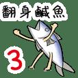 翻身鹹魚3 - 就是要敷衍你,敷衍金句寶典