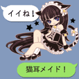 Cat ears maid Speech balloon