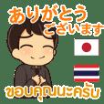 エンディ : 感謝の毎日 日本語&タイ語