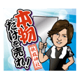 The ability to overcome of Mr. Toshiyuki