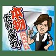 鉄板神社 寿幸社長の乗り越える力