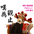 HAIWAN MUSEUM PUPPETRY ART