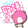 Cute and fun sticker (respect language2)