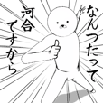 ホワイトな【河合・かわい】