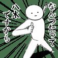 ホワイトな【八木・やぎ】