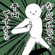 ホワイトな【平山・ひらやま】