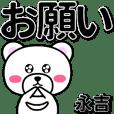 永吉専用デカ文字