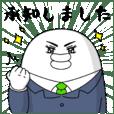 やる気なし男【敬語編】