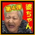 リアル沖縄のおばあ(4)ビジネス敬語