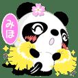 みほ専用 Missパンダ [ver.1]