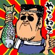 漢(おとこ)のスタンプ