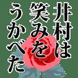 井村さん名前ナレーション