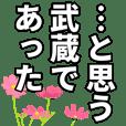 武蔵さん名前ナレーション