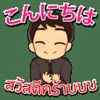 毎日楽しめる エンディ 日本語タイ語