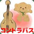 動くオーケストラ 吹奏楽コントラバス2
