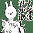 大塚さん用インパクトがあるデカ文字