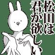 松田さん用インパクトがあるデカ文字